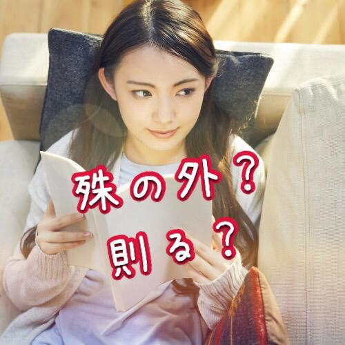 「殊の外」=「しゅのそと」?「則る」=「そくる」?読み間違えやすい漢字4つ