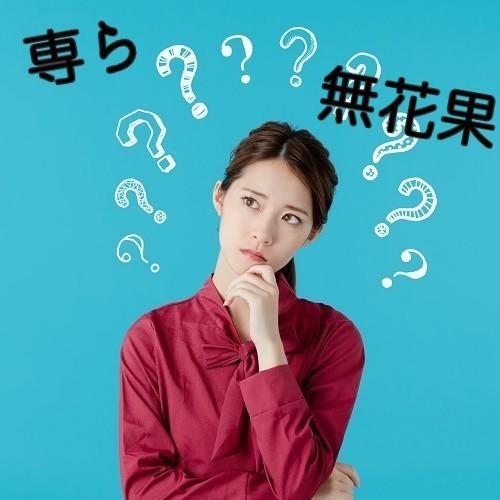 「専ら」の読み方は?読めなきゃ恥ずかしい日常漢字4つ