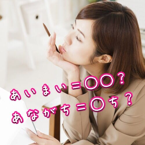 「あいまい」=〇〇?「あながち」=〇ち?書けそうで書けない日常漢字5選
