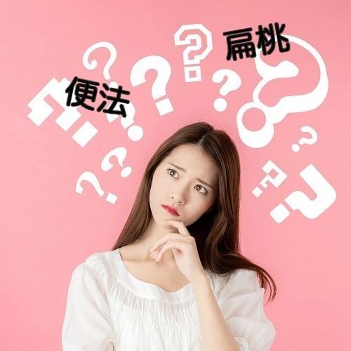 「便法」=「びんぽう」?「頌春」=「こうしゅん」?読めるとかっこいい漢字5選