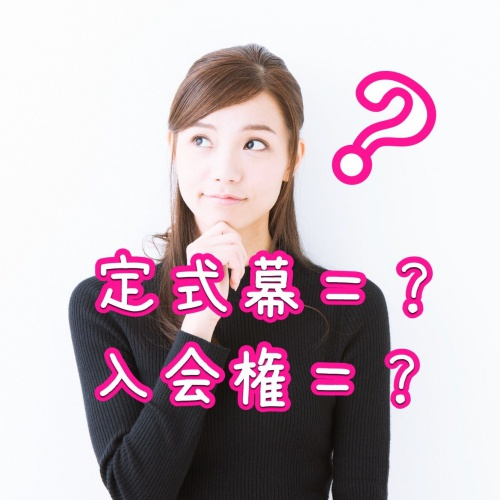 「定式幕」=「ていしきまく」?「入会権」=「にゅうかいけん」?読めたら一目置かれる漢字4つ
