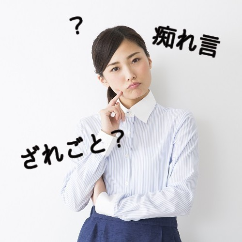 「痴れ言」=「ざれごと」?読めそうで読めない漢字4 つ