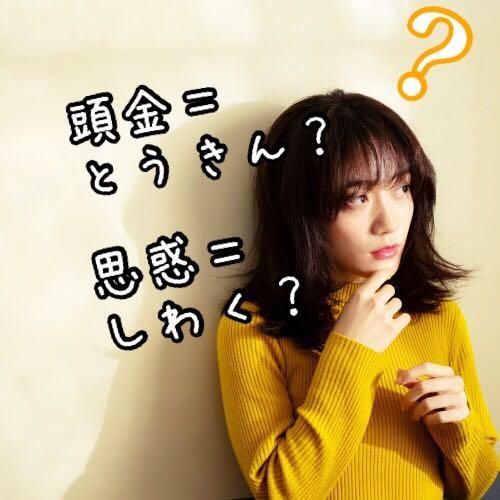 「頭金」=「とうきん」?「思惑」=「しわく」?読めなきゃ場が凍りつく漢字4つ