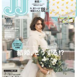JJ2月号を一足お先に大公開!