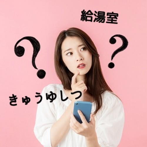 「給湯室」=「きゅうゆしつ」?読めなきゃ恥ずかしい漢字5つ