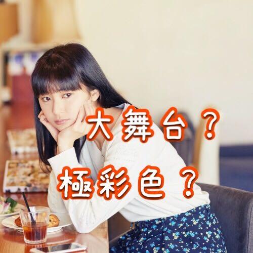 「大舞台」=「だいぶたい」?「極彩色」=「ごくさいしょく」?読み間違いの多い三文字の漢字4つ