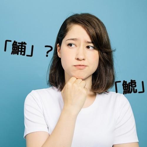 「鯆」?「鱲」?「鯱」?読めたらすごい!魚へんの漢字4つ