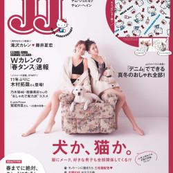 JJ3月号を一足お先に大公開!