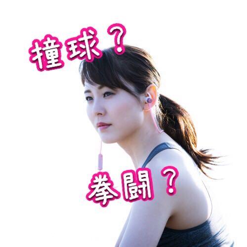 「撞球」=?「拳闘」=?意外と読めないスポーツの漢字5つ