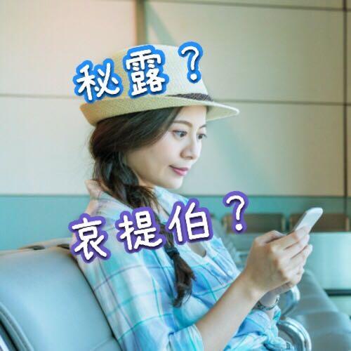 「秘露」ってなんて読む?「国名の漢字」5つ【雑学】