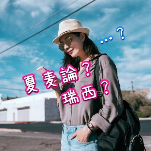 「夏麦論」?「瑞西」?読めそうで読めない「国名の漢字」5つ