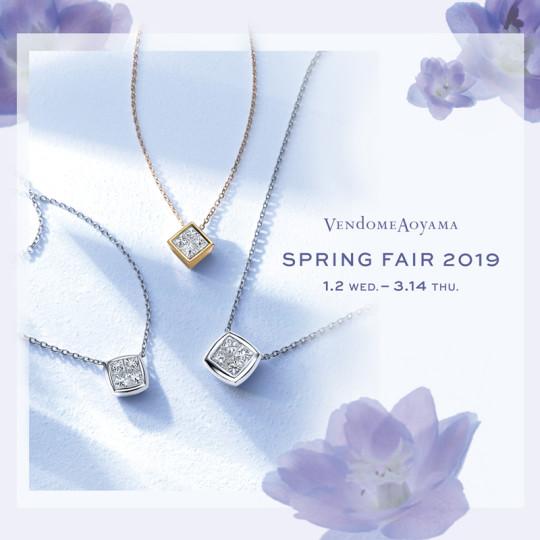 「ヴァンドーム青山」のスプリングフェアで春スタイルをランクアップするジュエリーを手に入れて!