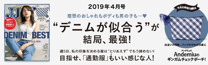 2019年4月号