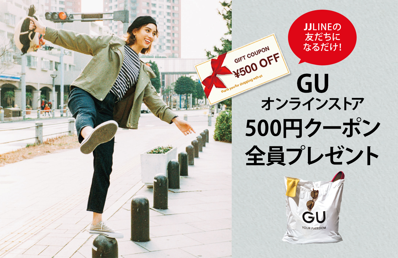 JJLINEの友だちになるだけでGUオンラインストアで使える500円クーポンを全員にプレゼント!