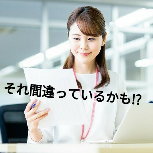 一気に信用ダウン!ビジネス文書で使うと恥ずかしい「おかしな日本語」5つ