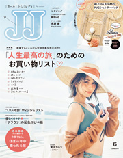 JJ最新号
