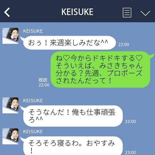 「時間のムダ!」結婚する気がない男性の特徴3つ【LINE編】