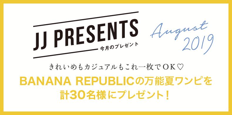 BANANA REPUBLICの万能夏ワンピを計30名様にプレゼント!