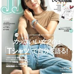 JJ8月号を一足お先に大公開!
