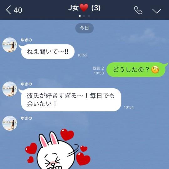 「空気読んでよ…」グループLINEでの恋バナNGマナー3つ